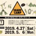 ゴールデンウィークは学びの10連休にしよう!SHARE CAMP | CreativeLounge SHARE