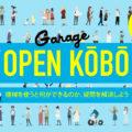 オープン工房2020事前予約で無料参加OK | CreativeLounge SHARE